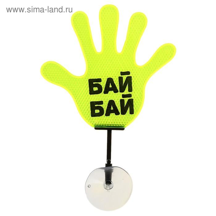 """Табличка-рука в авто """"Бай - Бай"""""""