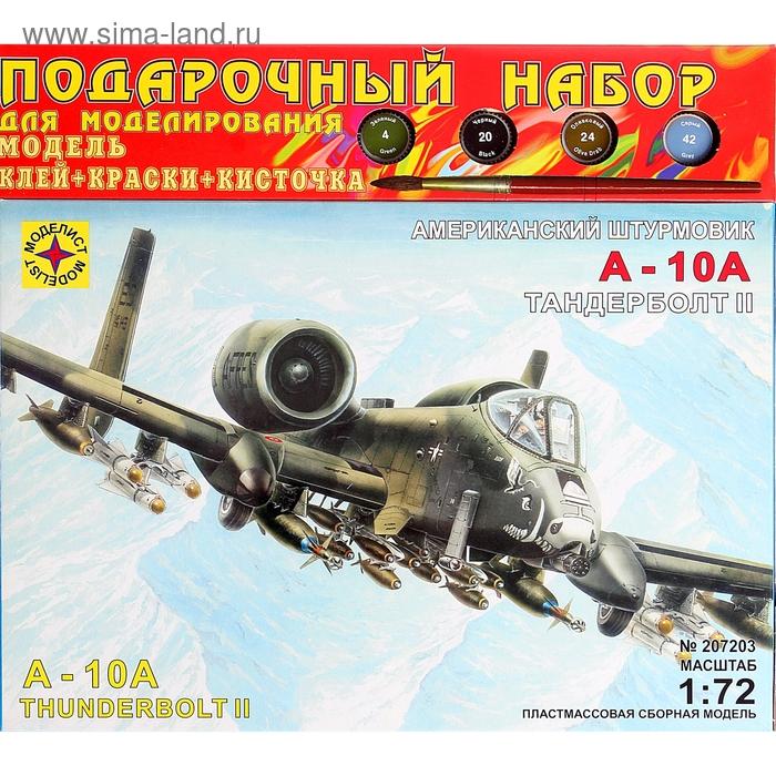 """Сборная модель """"Американский штурмовик A-10А Тандерболт II"""""""