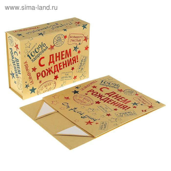"""Подарочная коробка-трансформер """"Посылка, С Днем Рождения"""""""