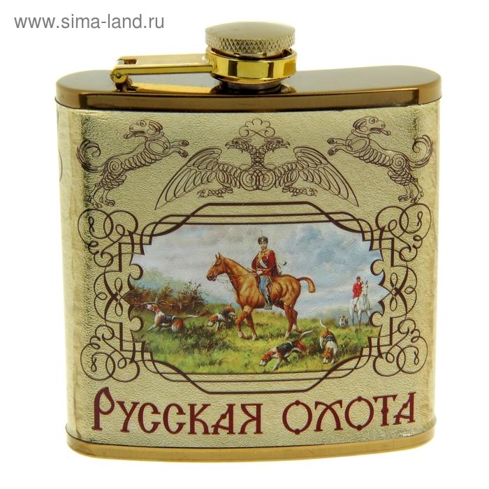 """Фляжка """"Русская охота"""" 180 мл"""