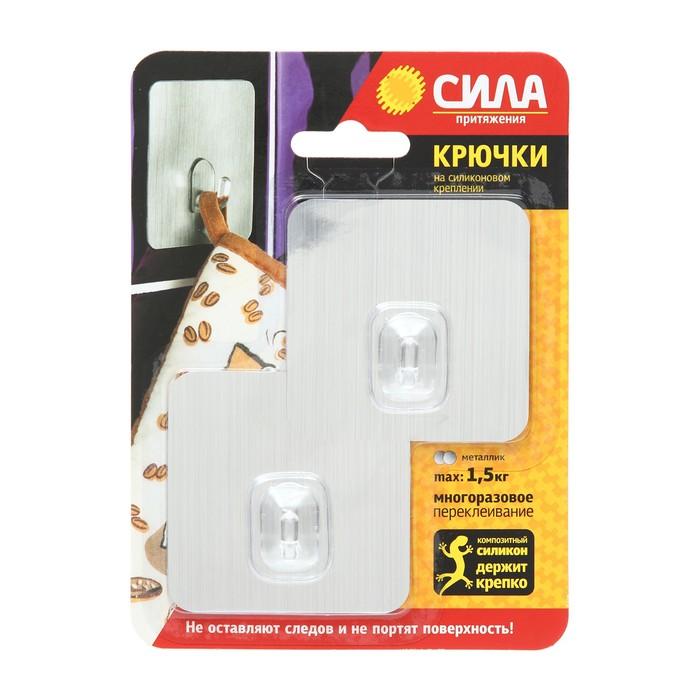 """Крючки на силиконовом креплении """"Сила"""" 6.8х6.8, серебро, до 1,5 кг, 2 шт"""