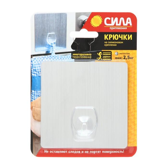 """Крючок на силиконовом креплении """"Сила"""" 10х10, серебро, до 2,5 кг"""