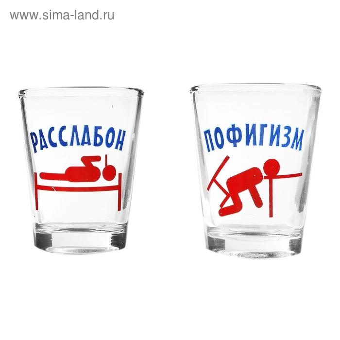 "Набор рюмок ""Антистресс"" 2 шт, 11,5х7,5"
