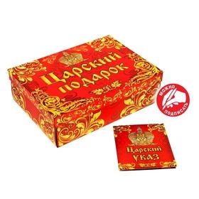 """Подарочный складной набор. Коробка и открытка """"Царский подарок"""""""
