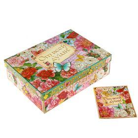 """Подарочный складной набор. Коробка и открытка """"От всей души"""""""