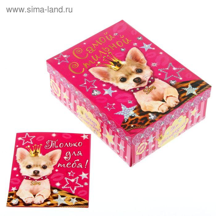 """Подарочный складной набор. Коробка и открытка """"Самой стильной"""""""