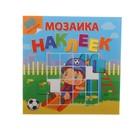 "Мозаика из наклеек ""Мой любимый детский сад"" 8 стр."