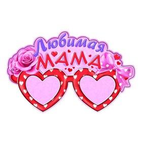 "Маска карнавальная ""Любимая мама"""