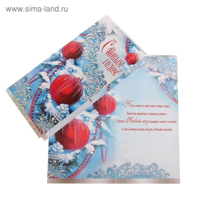 """Открытка """"С Новым Годом!"""", елочные шары, снег  10,5 х 21 см, евро"""