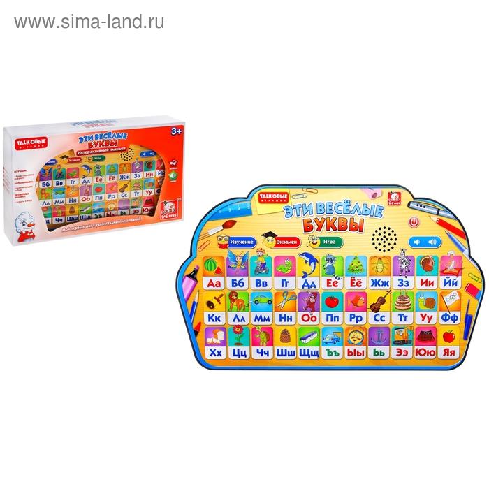 """Планшет интерактивный """"Эти веселые буквы"""", изучаем алфавит, играем, работает от батареек"""