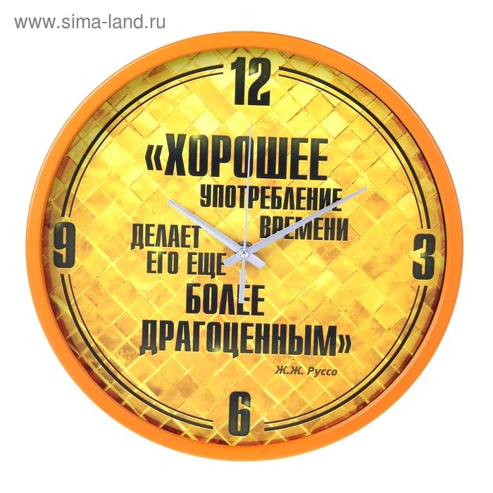 """Часы настенные интерьерные с цитатами """"Хорошее употребление времени"""", d=30 см"""