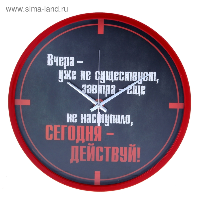 """Часы настенные интерьерные с цитатами """"Сегодня-действуй"""", d=30 см"""