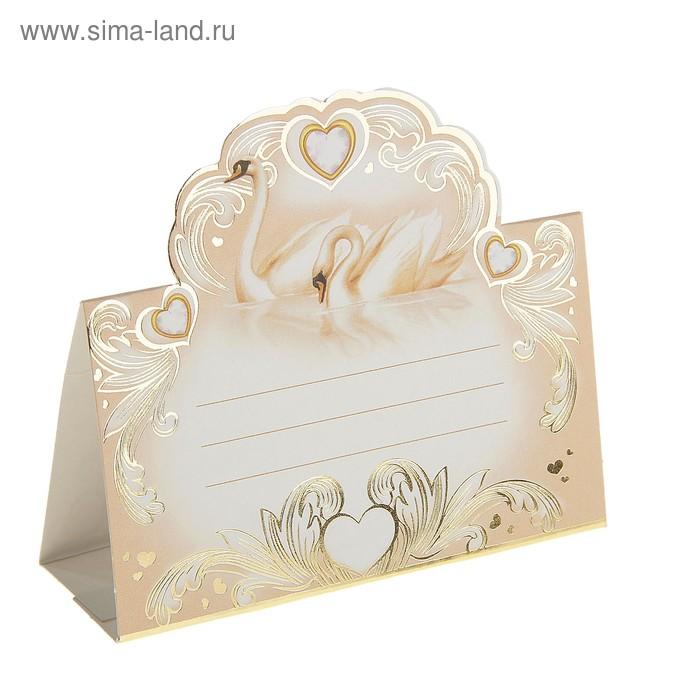 Банкетная карточка, рисунок - лебеди, цвет бежево-золотой