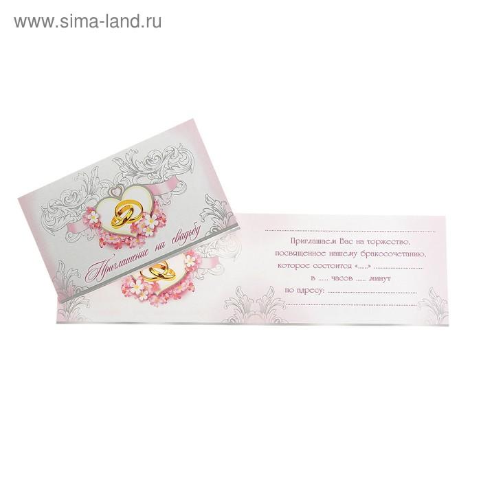 Комплект свадебный из 10 приглашений, 10 банкеток