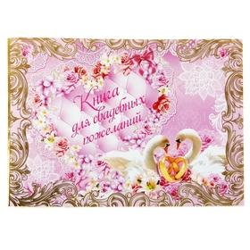 """Свадебная книга пожеланий на пружине """"Лебеди"""""""