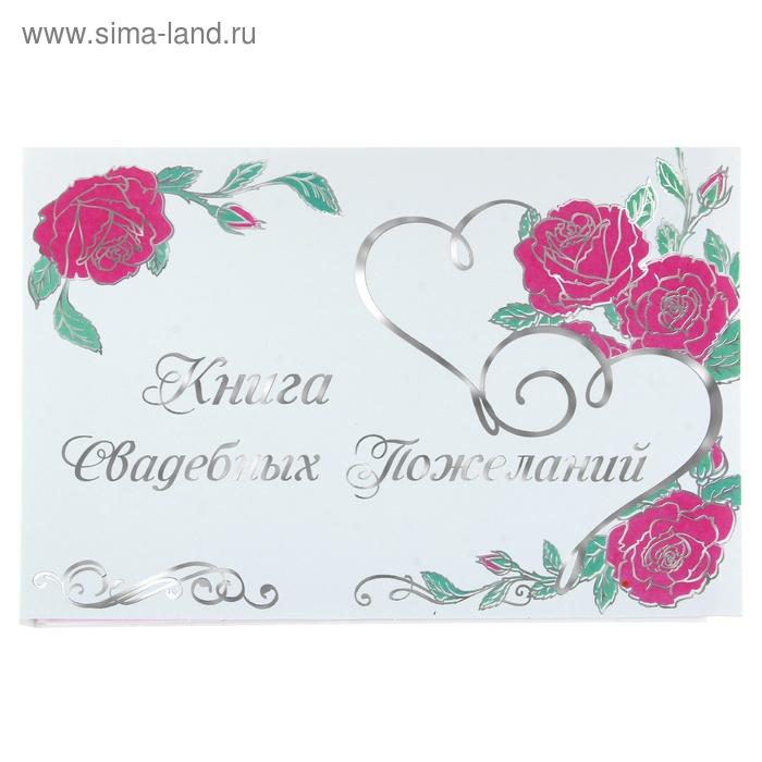 """Свадебная книга пожеланий на пружине """"Розы"""""""