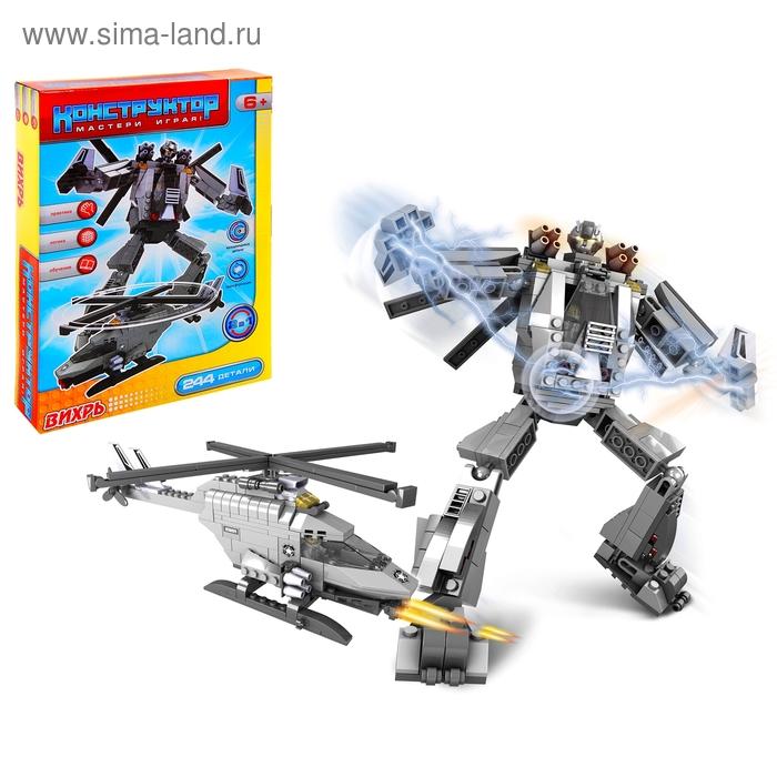 """Конструктор-трансформер """"Вихрь"""" 2в1 (робот/вертолет), 244 детали"""
