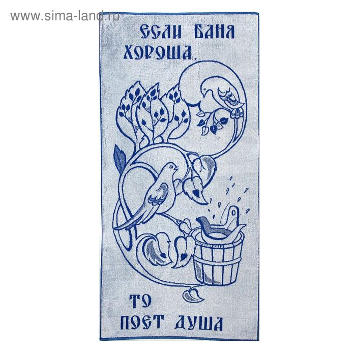 """Полотенце махровое Авангард """"Если баня хороша"""", размер 70х140 см, 420 г/м2"""