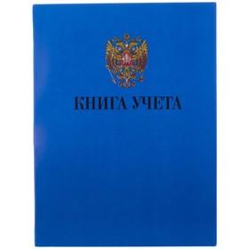 Книга учета А4, 60 листов в клетку 'Герб' обложка мелованный картон, офсет Ош