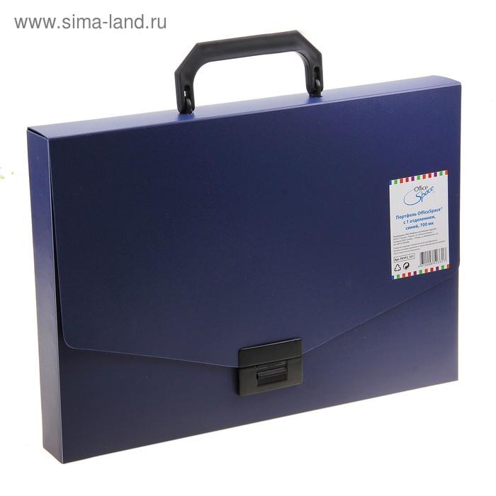 Папка-портфель А4, 1 отделение, 700мкм, синяя