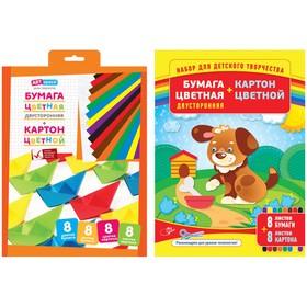 Набор А4: двухстороння цветная бумага (8 листов, 8 цветов), цветной картон (8 листов, 8цветов)