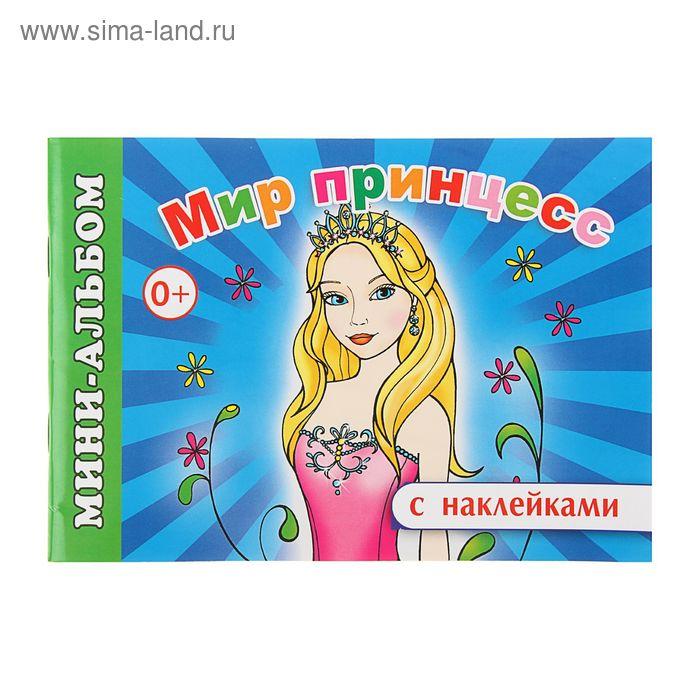Раскраска Мир принцесс   с   наклейками