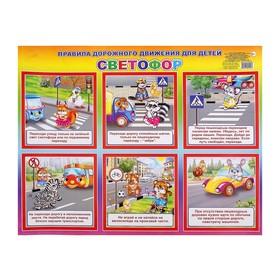 Плакат 'Правила дорожного движения для детей' Ош
