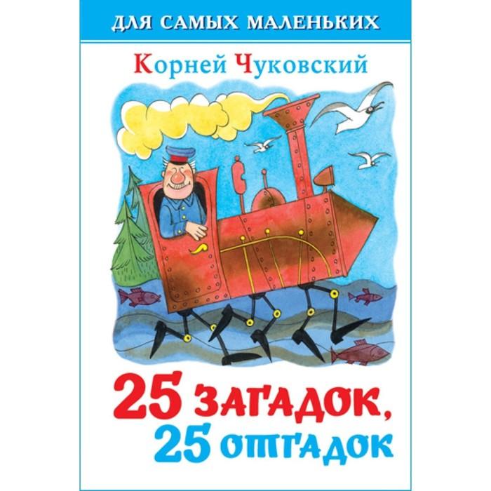 25 загадок-25 отгадок (сборник)