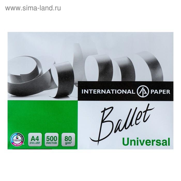 Бумага А4, 500 листов Ballet Universal 80г/м2 146% класс С