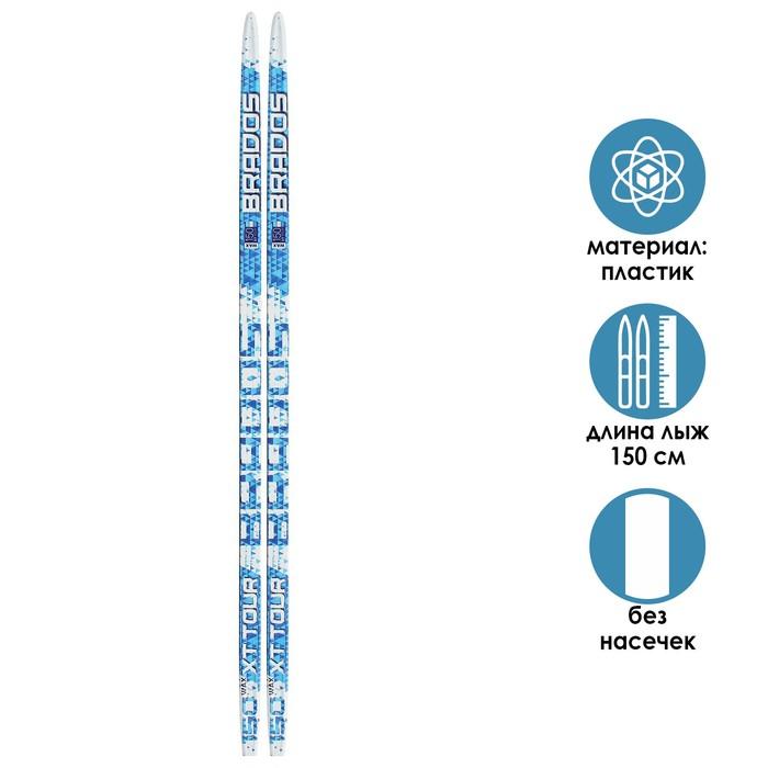 Лыжи пластиковые БРЕНД ЦСТ (150см), цвета МИКС