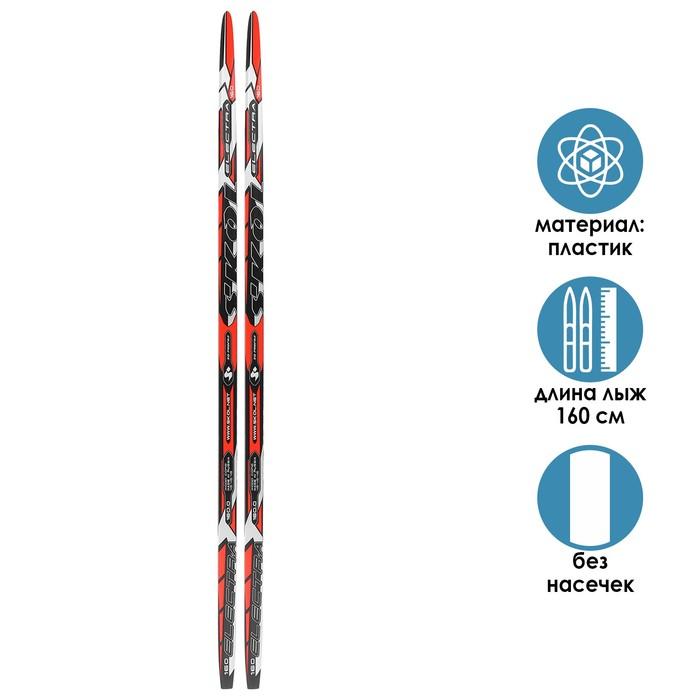 Лыжи пластиковые БРЕНД ЦСТ (160см), цвета МИКС