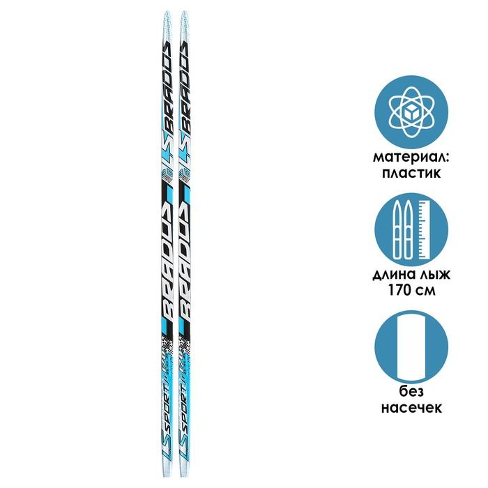 Лыжи пластиковые БРЕНД ЦСТ (170см), цвета МИКС