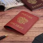 """Обложка для паспорта, """"Герб"""", флотер, красная"""