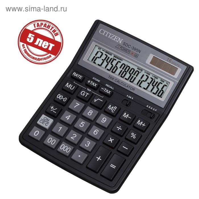 Калькулятор настольный 16-разрядный SDC-395N, 192*143*40мм, двойное питание, черный