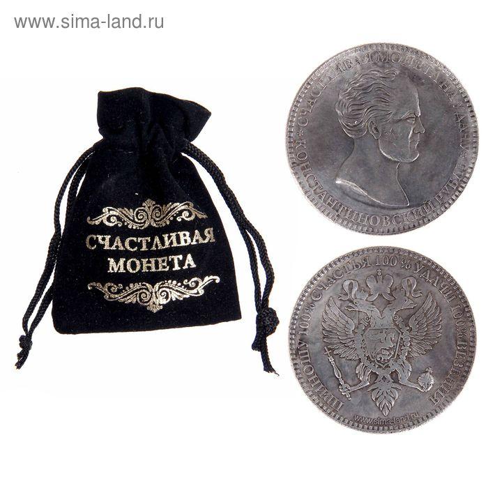 """Монета в бархатном мешке """"Счастливая монета"""""""