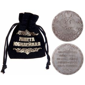 "Монета в бархатном мешке ""Монета юбилейная"""