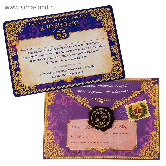 "Письмо в конверте ""С юбилеем 55"""