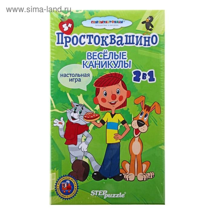 """Дорожная игра """"Веселые каникулы"""""""
