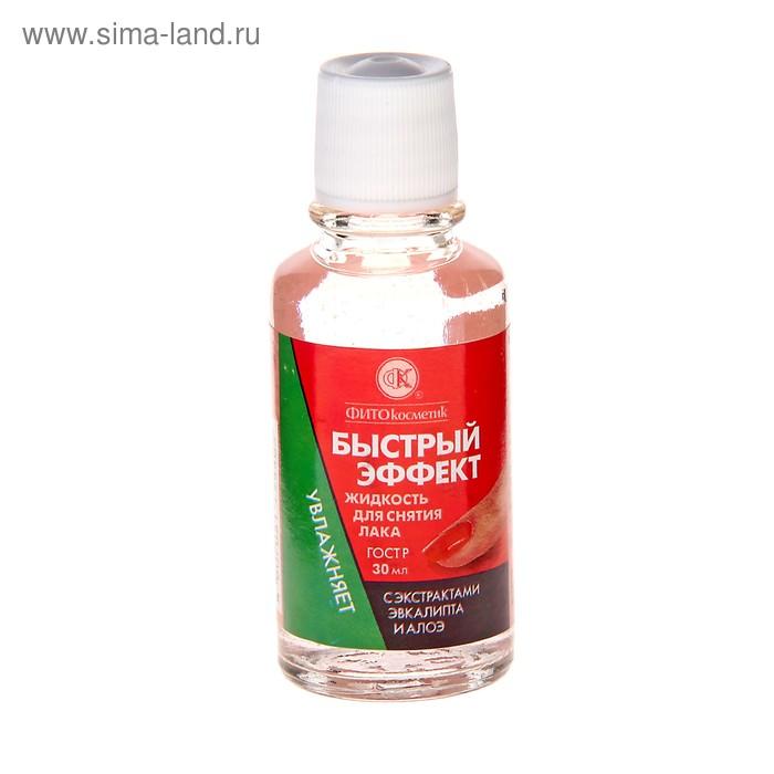 Жидкость для снятия лака Быстрый эффект с экстрактами алоэ и эвкалипта СТЕКЛО 30 мл