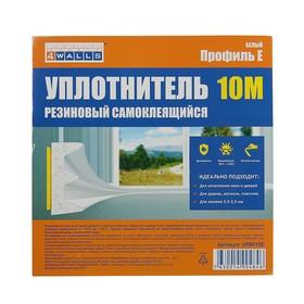 Уплотнитель для окон, профиль E, на клейкой основе, белый, в упаковке 10 м Ош