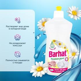 """Средство для мытья посуды Barhat """"Нежные руки"""" ромашка, 500 гр"""
