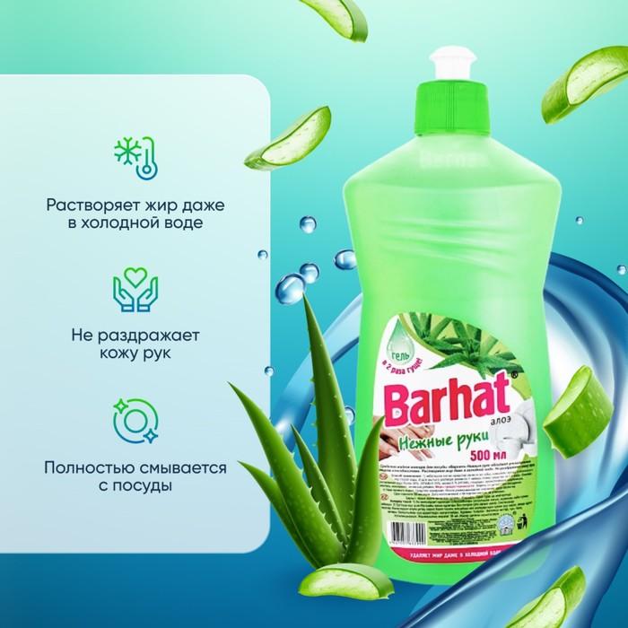 "Моющее средство для посуды ""Barhat"" Нежные руки, алоэ, 500гр"