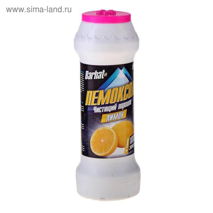 """Чистящий порошок БАРХАТ """"ПЕМОКСОЛЬ"""" лимон, 500 гр"""