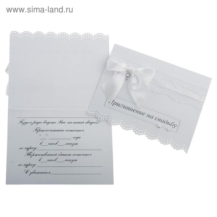 """Приглашение на свадьбу ручной работы """"Светлые мечты"""" комплект 6 шт, цвет белый"""