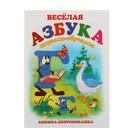 Книжка-непромокашка «Весёлая азбука»