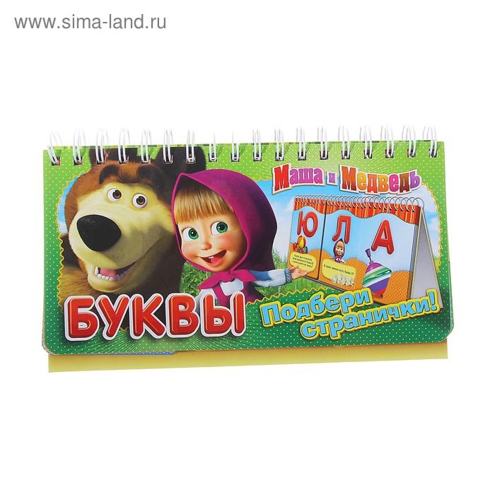 Перекидные странички «Буквы» Маша и Медведь