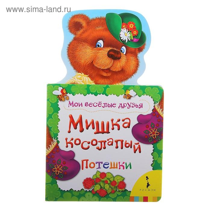 """Мои веселые друзья """"Мишка косолапый"""""""