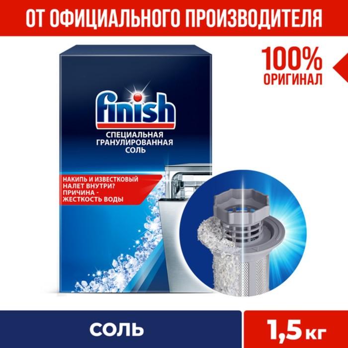 Соль Finish для защиты посудомоечной машины, 1,5 кг
