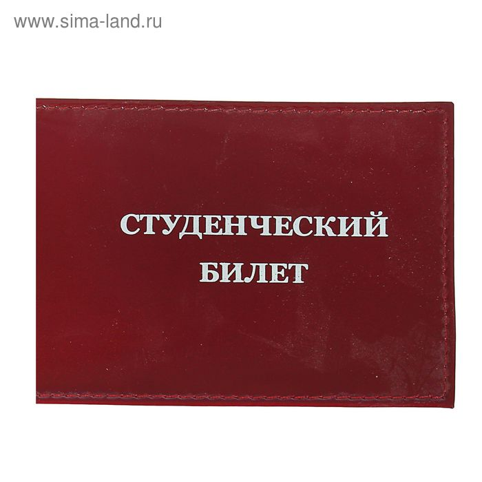 Обложка для студенческого билета, с окошком, бордовый глянцевый