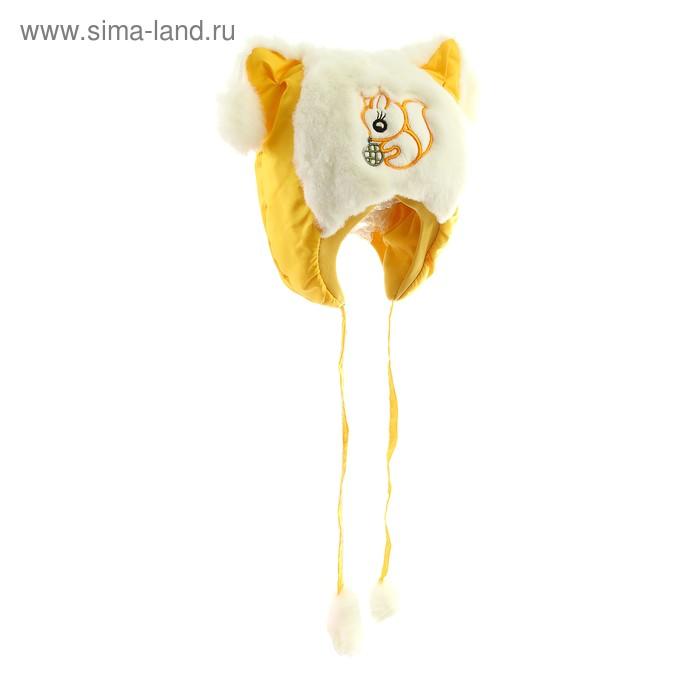 """Детская зимняя шапка """"Бельчонок"""", объем головы 46 см (1 год), цвет желтый"""